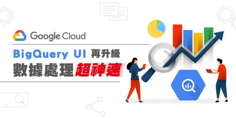 BigQuery UI 新功能登場!工作效率加倍