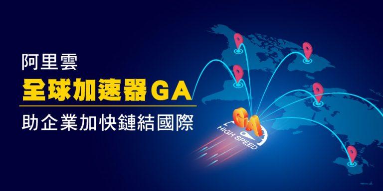 阿里雲全球加速器GA,助企業加快鏈結國際
