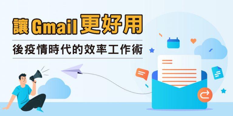Gmail 企業信箱