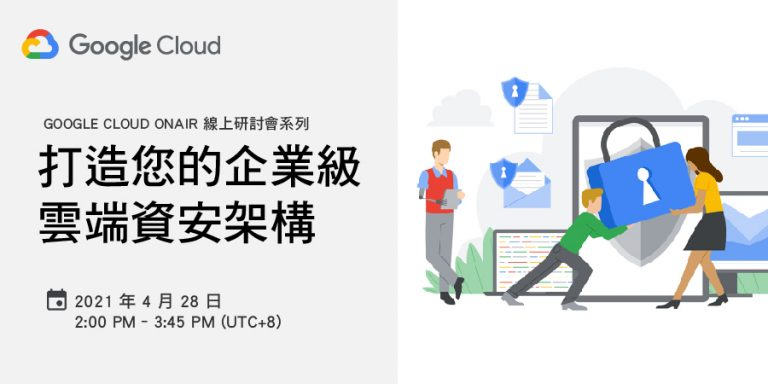 Google Cloud OnAir 研討會