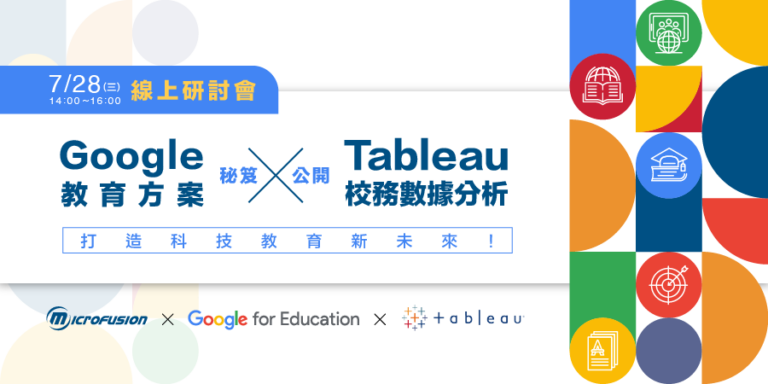 Google與Tableau教育應用