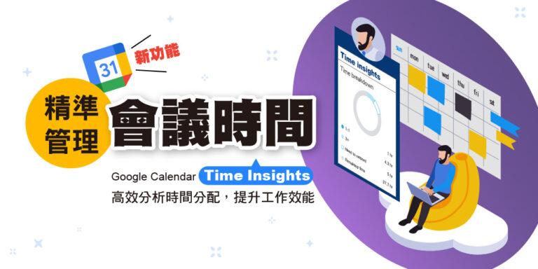 Google Calendar Time Insights新功能