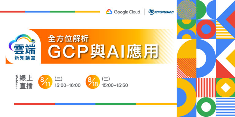 GCP與AI應用