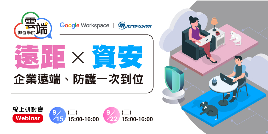 Google Workspace 遠距 X 資安
