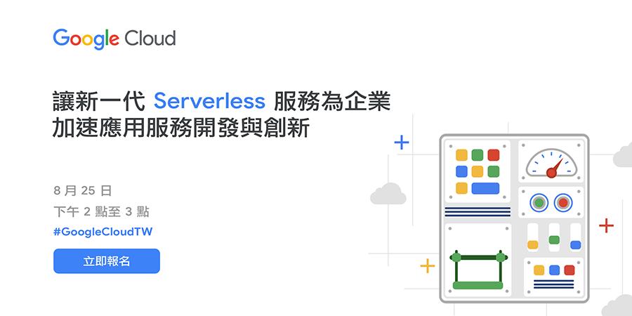 Serverless 無伺服器服務