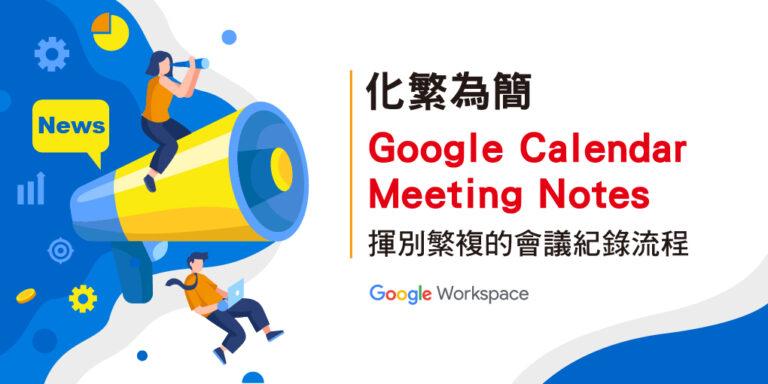 Google Calendar Meeting Notes