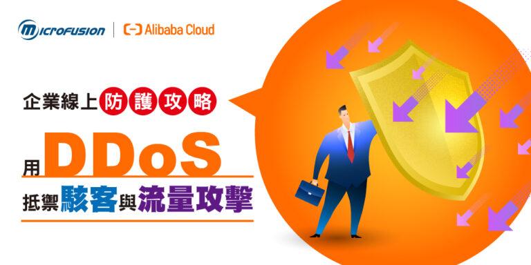 阿里雲 DDoS 防護攻略