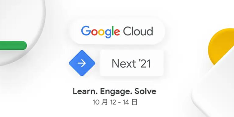 Google Cloud Next '21