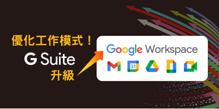 G Suite 升級 Google Workspace
