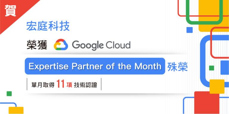 榮獲 Google Expertise Partner